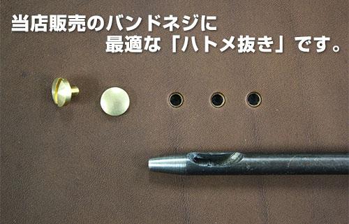 ハトメ抜き4.0mm