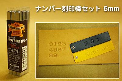 ナンバー刻印棒セット6mm