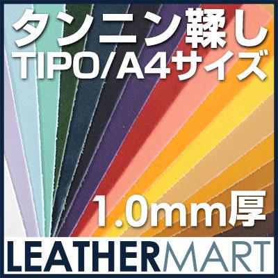 ティーポ1.0mm厚A4サイズ(297x210mm)