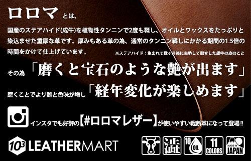 ロロマ1.6mm厚1.5DS(10x15cm) 全11色