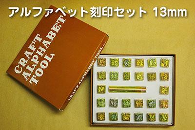 アルファベット刻印セット13mm