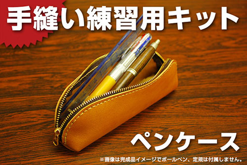 手縫い練習用キット【ペンケース】