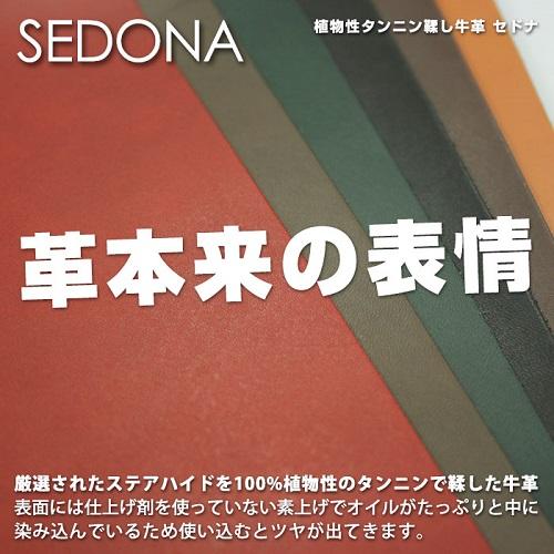 セドナ1.6mm厚4.5DS(15x30cm) 全6色