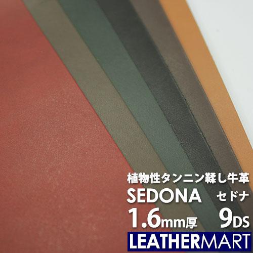 セドナ1.6mm厚9DS(30x30cm) 全6色