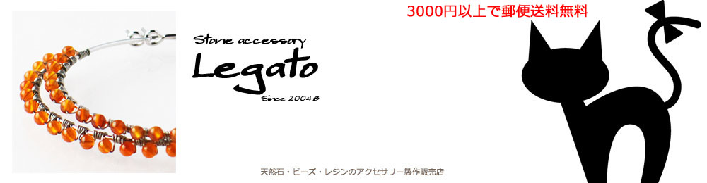 Legato*天然石とビーズのアクセサリー専門店レガート