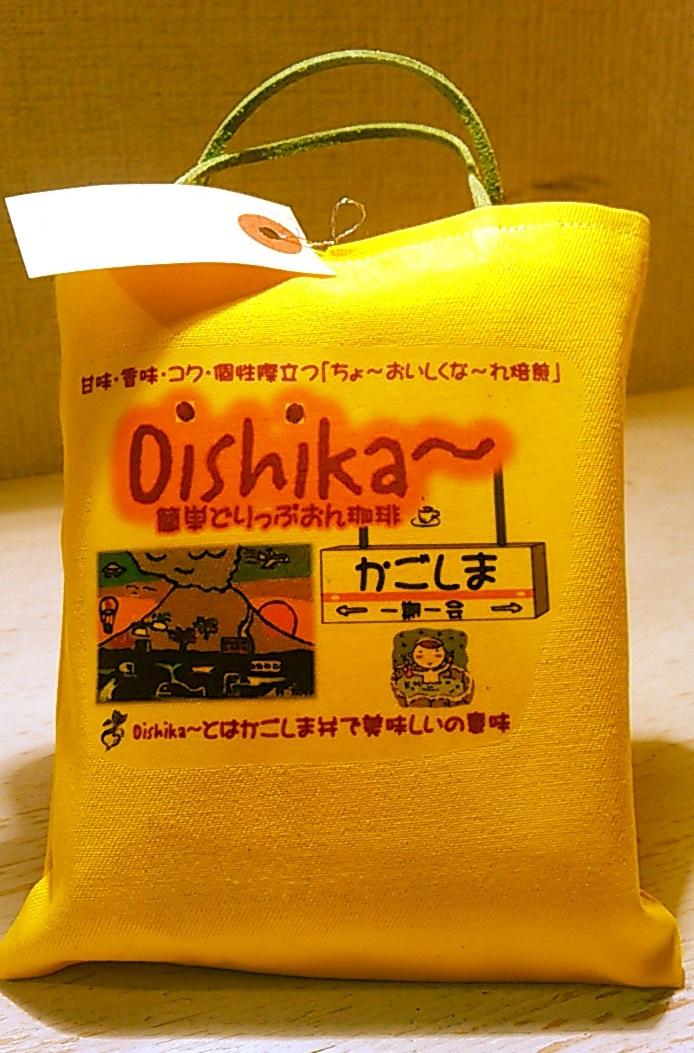 今が旬!ドリップオン5種類手作り布袋入り「oishika~」