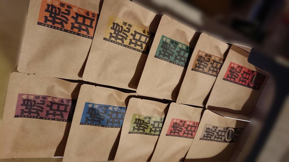 薩摩熟成珈琲「琥珀」珈琲バッグ10種類
