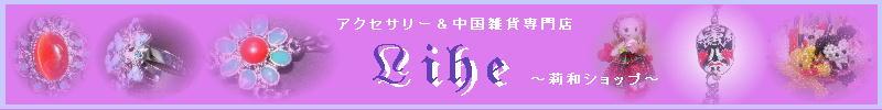 Lihe-Shop