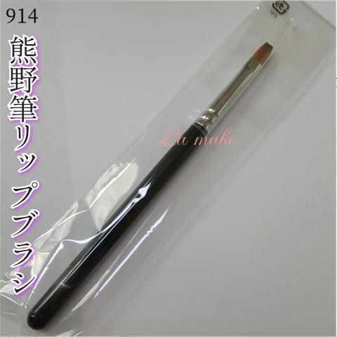 プリオリコスメ熊野筆 リップブラシ