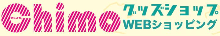 Chimo WEBショッピング