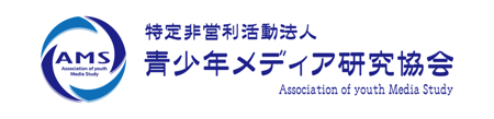 NPO法人青少年メディア研究協会