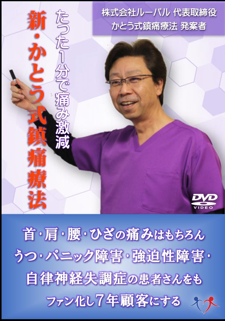 たった1分で痛みを激減!新・かとう式鎮痛療法(DVDエディション)
