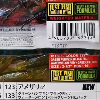 上から123 アメザリ♂ 、133 グリーンパンプキン ブラックFlk. /ウォーターメロン レッド+グリーンFlk.。