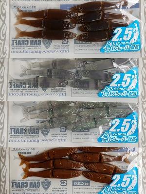 上から#16セクシーシャッド、#17セクシースモーク、#18クリアーレイクシャッド、#777ラッキーブラウンゴールドラメ。