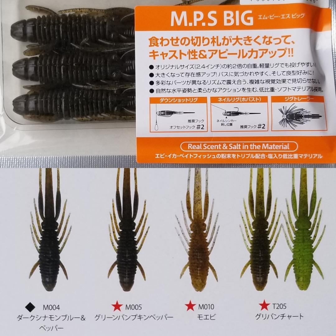 M.P.S BIG 2020.12 NEW!