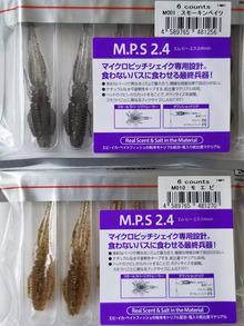 上からM001スモーキンベイツ、M010モエビ。
