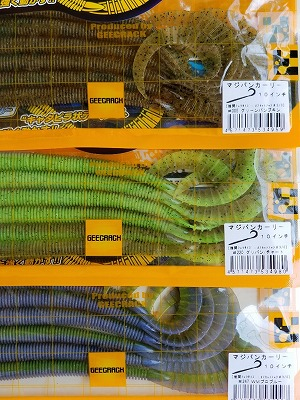 上から#005グリーンパンプキン、#220グリパン/チャート、#247WMプロブルー。