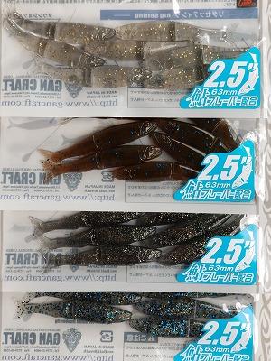 上から#09ゴールドシャッド、#11マッディーベイト/ブルーラメ、#12ブラックスモーク/シルバーゴールドフレーク、#13稚ギル。