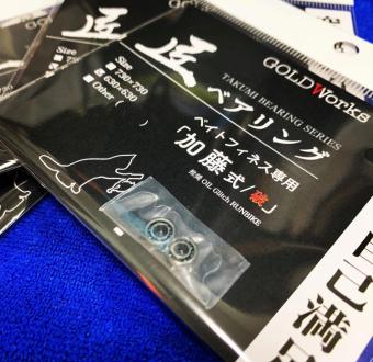 加藤式/破 730×730