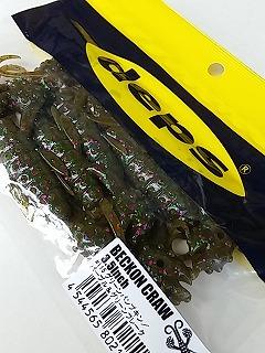 #115グリーンパンプキン/パープル&ブルーフレーク