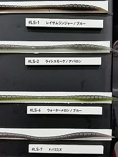 上から#LS-1レイサムジンジャー/ブルー、#LS-2ライトスモーク/アバロン、★#LS-6ウォーターメロン/ブルー、★#LS-7ドバミミズ。