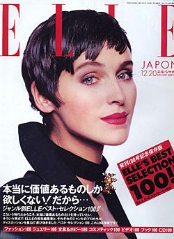 「ELLE'S BEST SELECTION 100」 ジャンル別ELLEベスト・セレクション(ファッション、ジュエリー、文具&ホビー、コスメティック、ビデオ、CD)