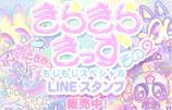 line stamp2