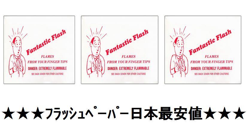 ★★★★Magic_moon フラッシュペーパー日本最安値★★★★