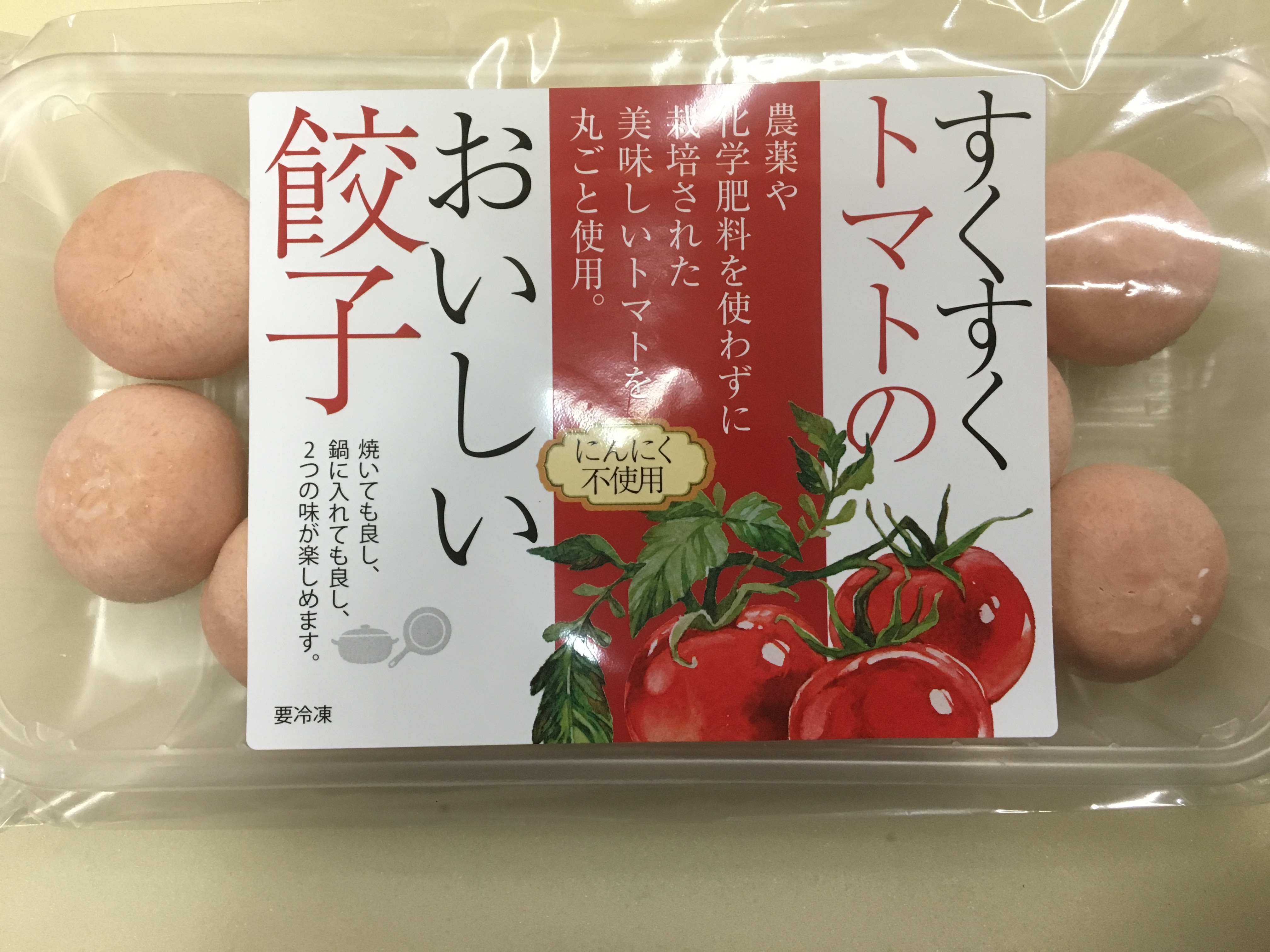 すくすくトマトのおいしい餃子