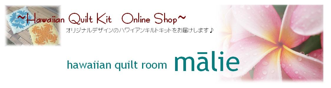 *malie ~hawaiian quilt room~