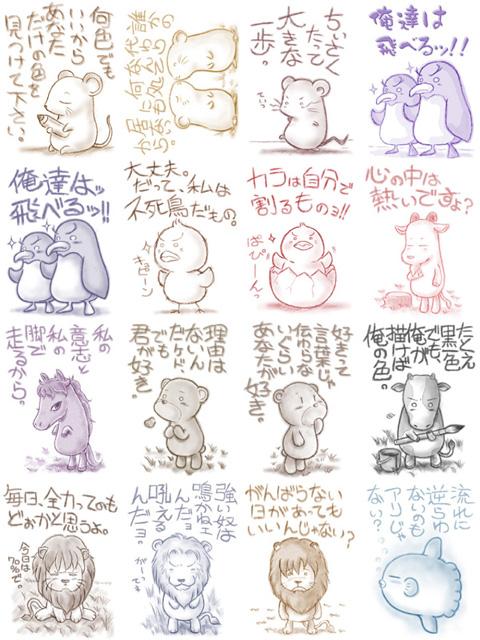 ネズミ、ライオン、ペンギンなど…ポストカード27枚セットです。 印刷にお時間を頂く場合があります。
