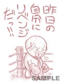『昨日の自分にリベンジだっ!!』