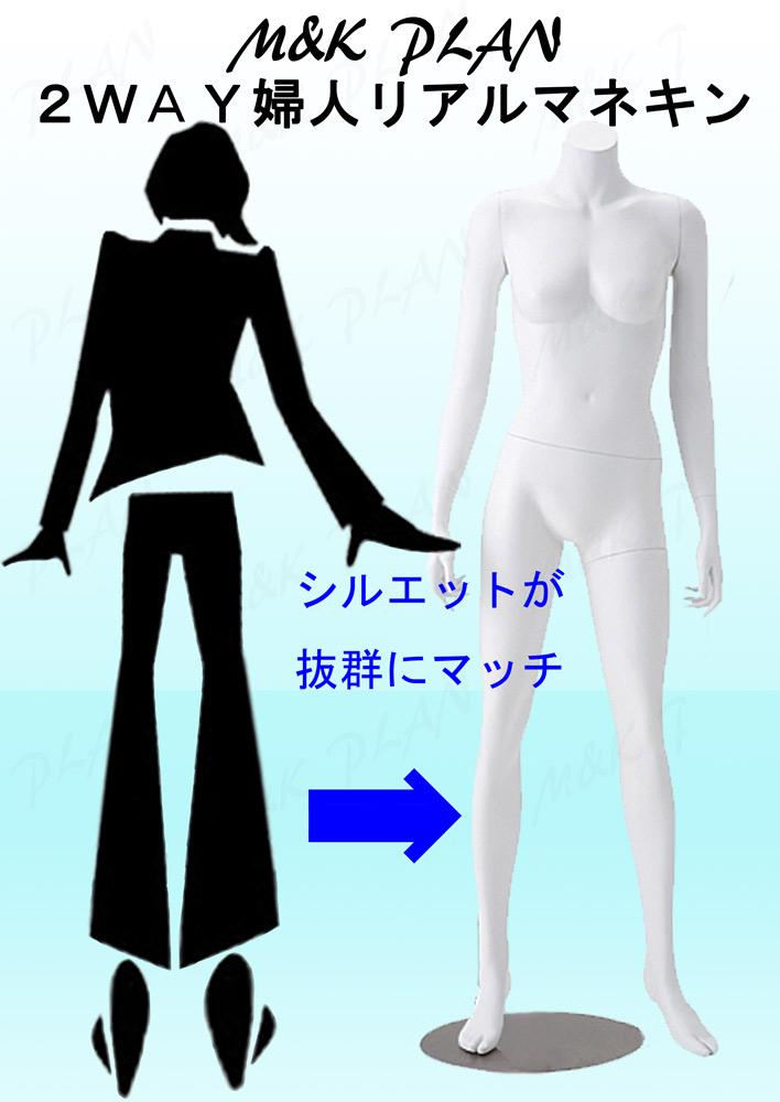 直立型横開きマネキン★衣服のシワを極力少なくします