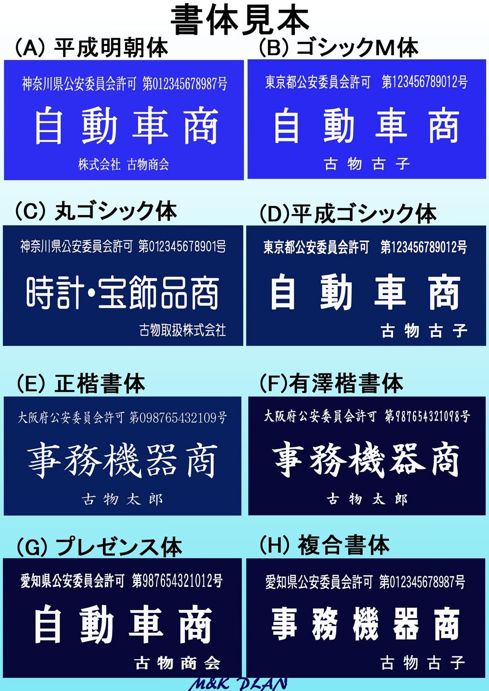 古物商標識★古物商プレート★製作...