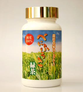 べにふうき緑茶カプセル(たっぷり180個)