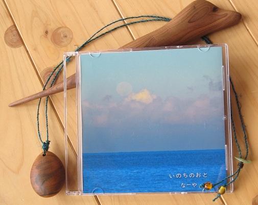 数量限定発売:<br /><br />ついに、屋久島在住のクリスタルボウル奏者。<br />「カイホー屋」のなーやさんが制作してらっしゃるCDがネコオルで発売になりました。<br />屋久島の自然の音と、そこでリアルタイムに演奏されるクリスタルボウルの音。その響きが心を優しく包み込みます。<br /><br />数量限定販売ですので、売り切れ次第という感じになりますが。