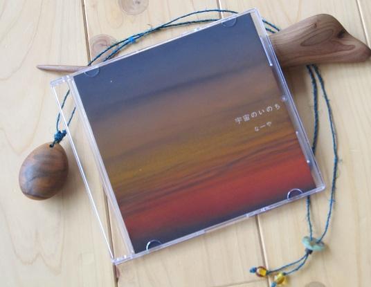 数量限定発売:<br /> <br />ついに、屋久島在住のクリスタルボウル奏者。<br /> 「カイホー屋」のなーやさんが制作してらっしゃるDVDが発売になりました。<br /> 屋久島の自然の音と、そこでリアルタイムに演奏されるクリスタルボウルの音。その響き、それに、屋久島の風景があなたを包み込みます。<br /> <br />数量限定販売ですので、売り切れ次第という感じになりますが。