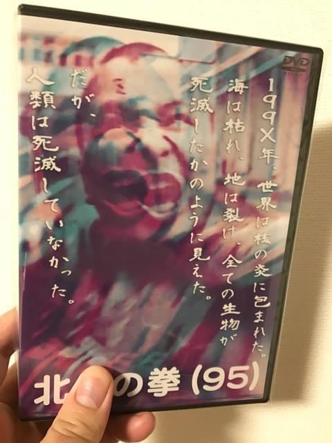 HARD TIMESグッズをお買上げの皆さまへ最近発掘された映画「北◯の拳(95)」のDVDを一本強制的に同封いたします!
