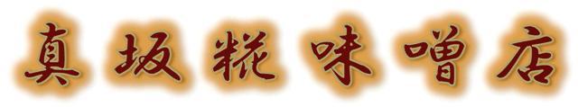 眞坂糀味噌店