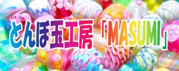 とんぼ玉工房「MASUMI」ショップ
