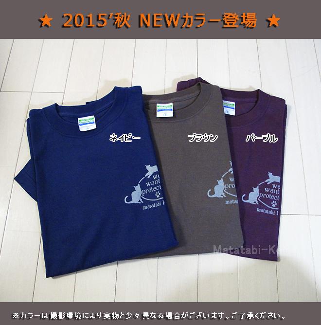 Tシャツ 見本2 NEWカラー