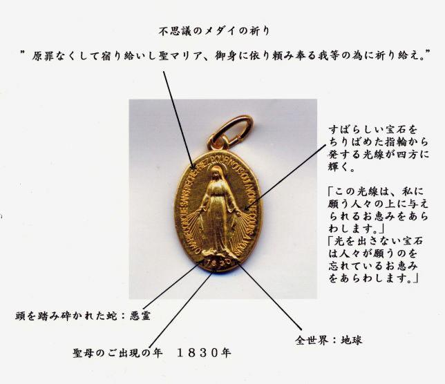 マリア様から、そのデザインも詳細に指示があったのです。