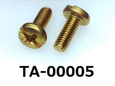 材質:真鍮<br>焼き:無 <br>サイズ:太さ3ミリ × 長さ8ミリ  <br>頭部の溝:プラスマイナス(プラスドライバー、マイナスドライバーどちらでも使えます)<br>表面処理:生地