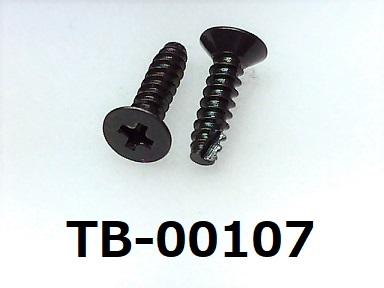 <p>材質:鉄<br>焼き:有 <br>サイズ:2.6×10(全長)<br>頭部の溝:プラス<br>表面処理:黒アエン</p><p><br></p>