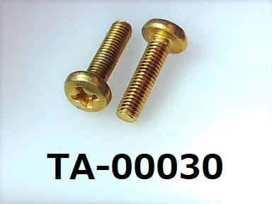 材質:真鍮<br>焼き:無<br>サイズ:太さ3ミリ × 長さ12ミリ<br>頭部の溝:プラス<br>表面処理:生地