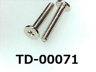 材質:鉄<br>焼き:有 <br>サイズ:太さ1.4ミリ × 長さ7.7ミリ<br>頭部の溝:プラス<br>表面処理:銅下ニッケル