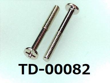 材質:鉄<br>焼き:有 <br>サイズ:太さ1.2ミリ × 長さ10ミリ  (S=5)<br>頭部の溝:プラス<br>表面処理:銅下ニッケル