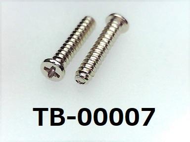 <p>材質:鉄<br>焼き:有 <br>サイズ:1.7×8<br>頭部の溝:プラス<br>表面処理:銅下ニッケル</p><p><br></p>