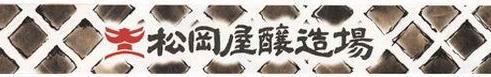(有) 松岡屋醸造場インターネットショッピング