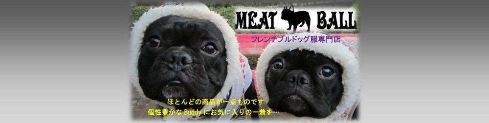 MEAT BALL フレンチブルドッグ服専門店